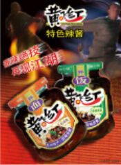 The HUANG FEI HONG Spicy Sauce range and HUANG FEI HONG Crispy Chilli are launched.