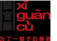 XI GUAN CU