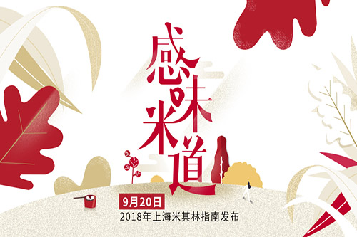 Michelin Guide x Shinho: First Edition of the Michelin Guide Shanghai
