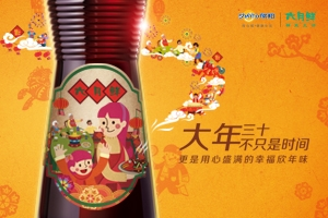 Chinese New Year Eve is More than Just Time
