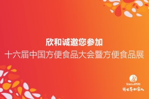 Shinho Will Appear at 16th Convenience Food Conference and Convenience Food Exhibition
