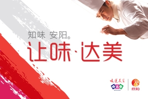 Experience the Taste of Anyang with WEIDAMEI, the Flavour Master