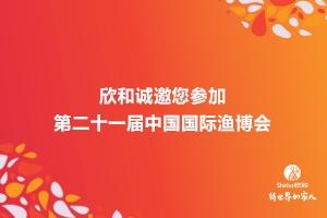 Shinho Welcomes you to the 21st China Fisheries & Seafood Expo