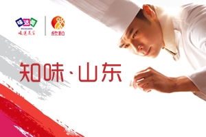 Experience the Taste of Shandong with WEIDAMEI, the Flavour Master