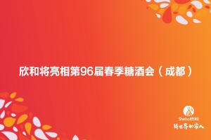 Shinho to Make an Appearance at 96th Spring Sugar and Liquor Expo in Chengdu